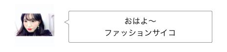 f:id:sayakasumi382:20170308201505p:plain
