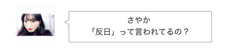 f:id:sayakasumi382:20170308201704p:plain