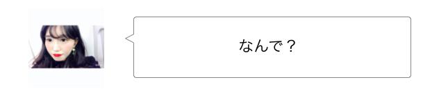 f:id:sayakasumi382:20170317160505p:plain