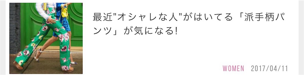 f:id:sayakasumi382:20170412203850j:plain
