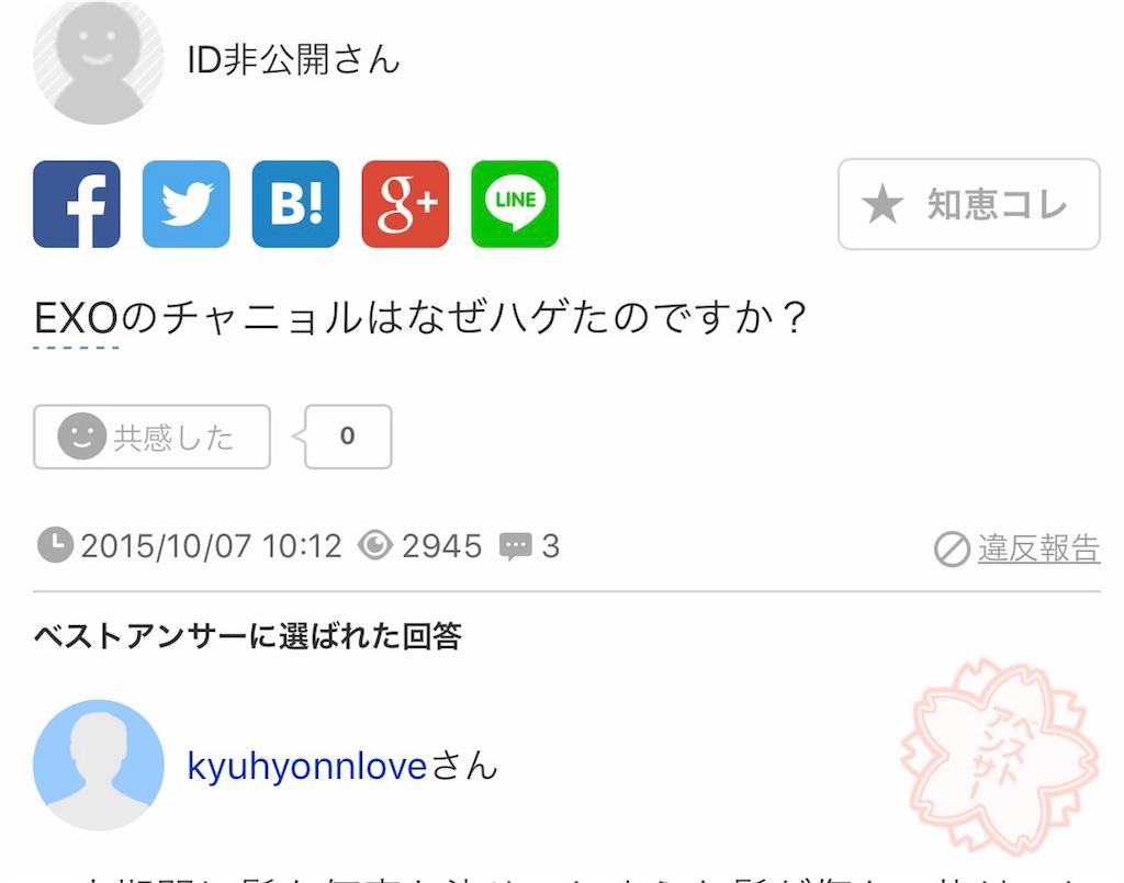 f:id:sayakasumi382:20170716002028j:plain