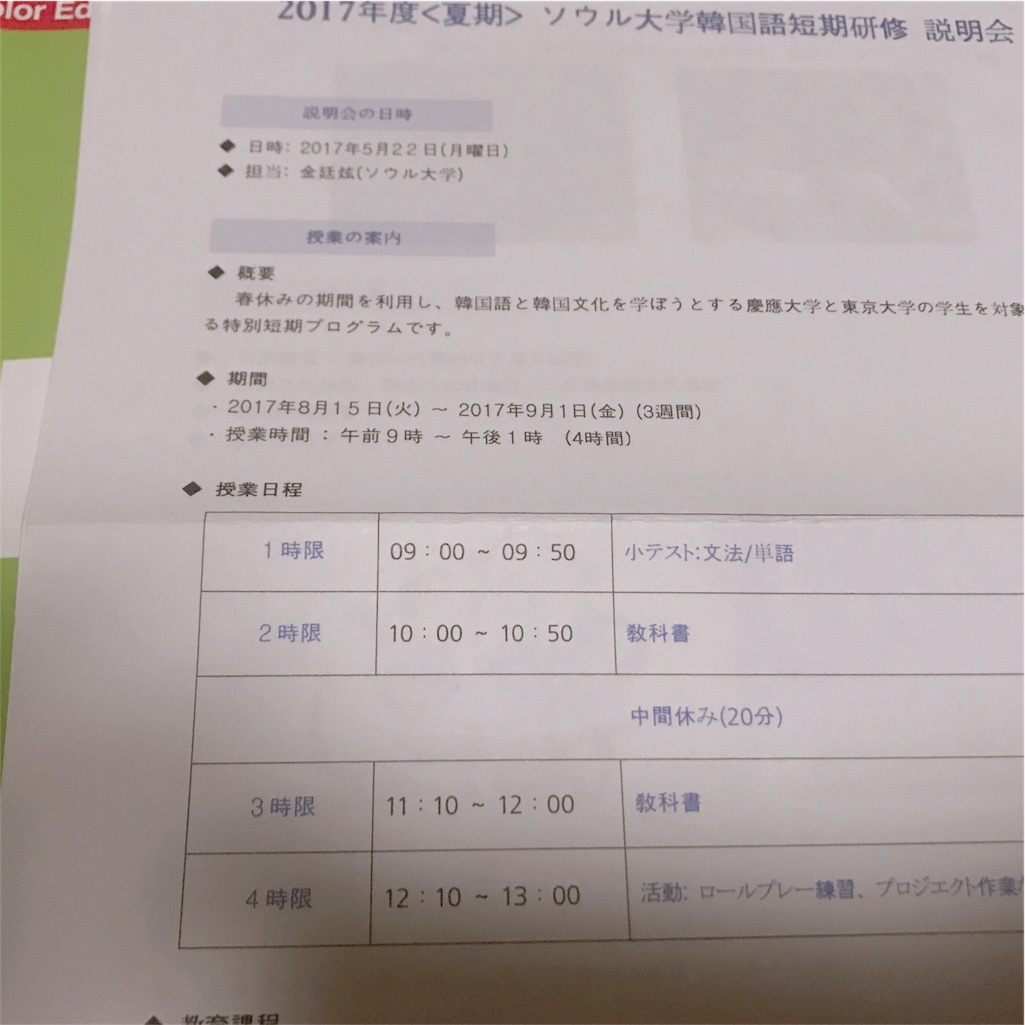 f:id:sayakasumi382:20170726220310j:plain