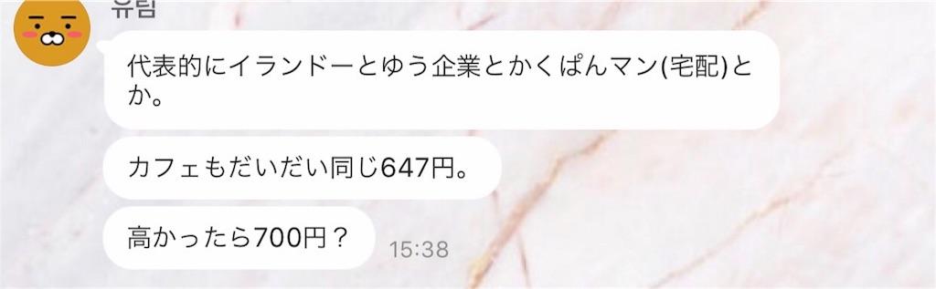 f:id:sayakasumi382:20170727170921j:plain
