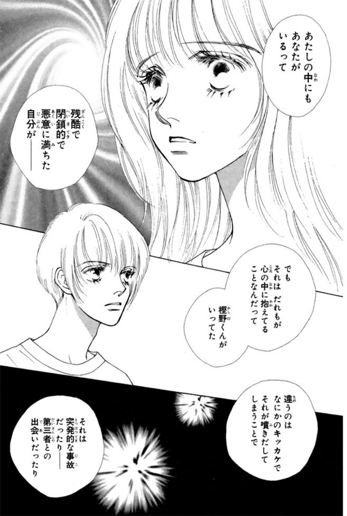 f:id:sayakasumi382:20170806000344j:plain