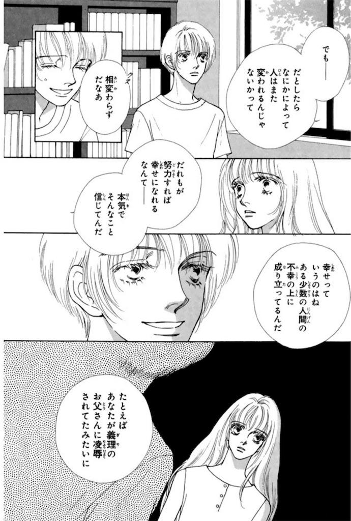 f:id:sayakasumi382:20170806000349j:plain