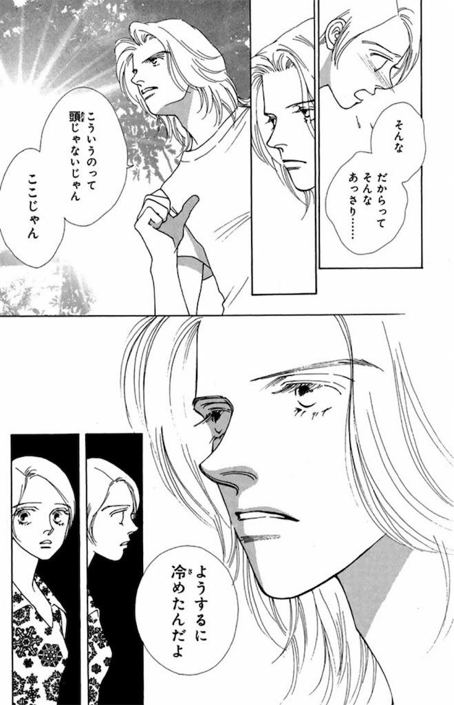 f:id:sayakasumi382:20170806000350j:plain