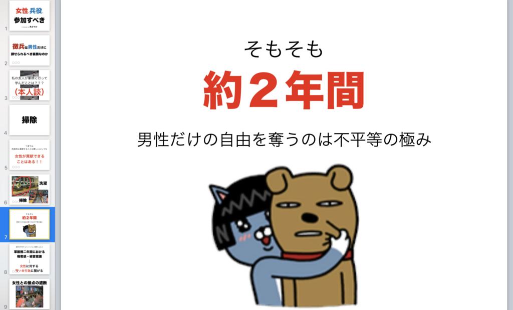 f:id:sayakasumi382:20171107195825p:plain