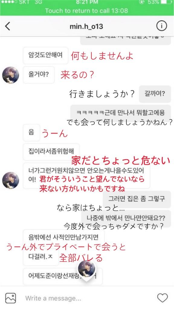 f:id:sayakasumi382:20171110210132j:plain