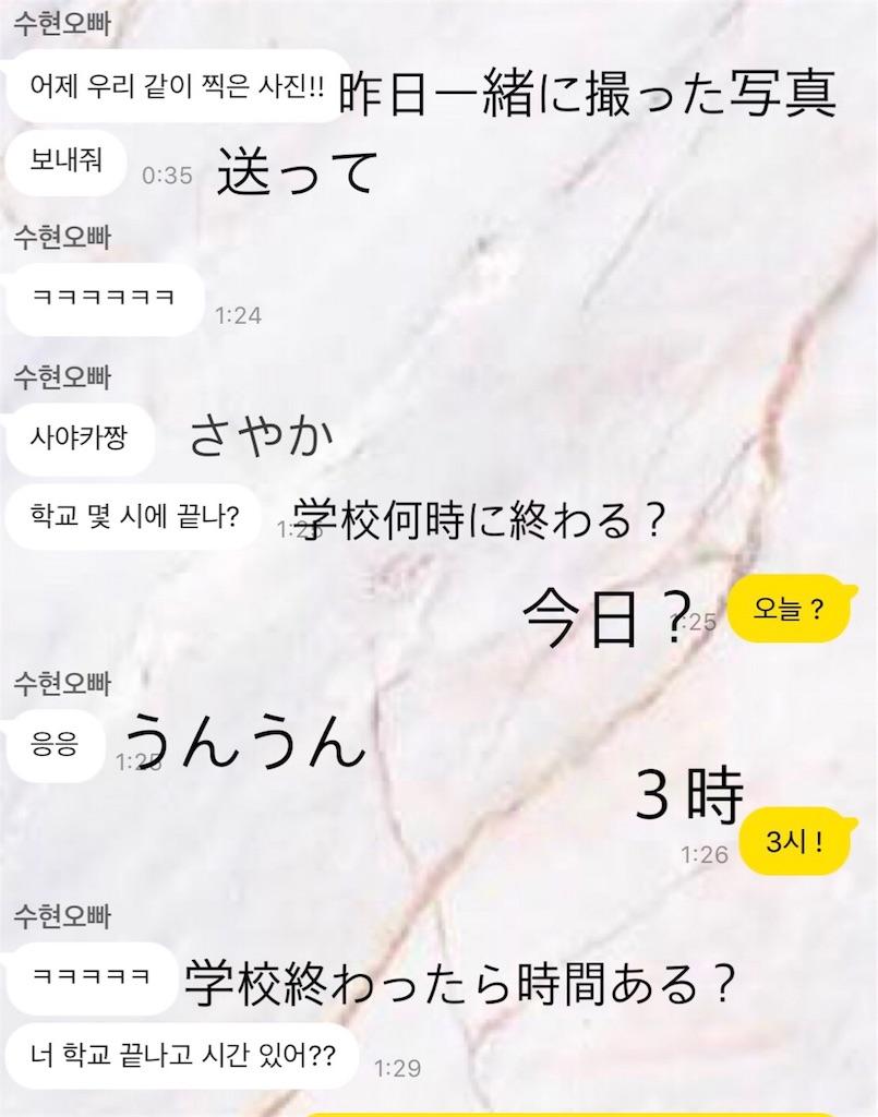 f:id:sayakasumi382:20171113220238j:plain