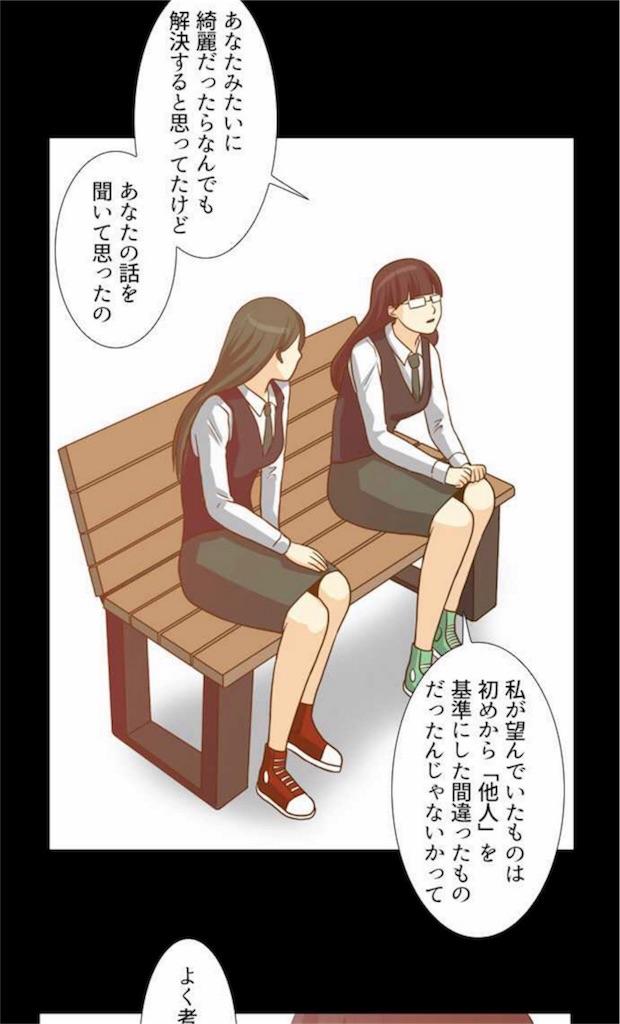 f:id:sayakasumi382:20171213161826j:plain