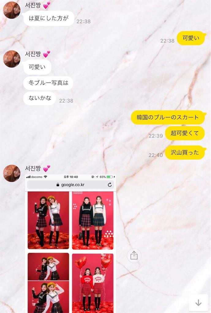 f:id:sayakasumi382:20171216053224j:plain