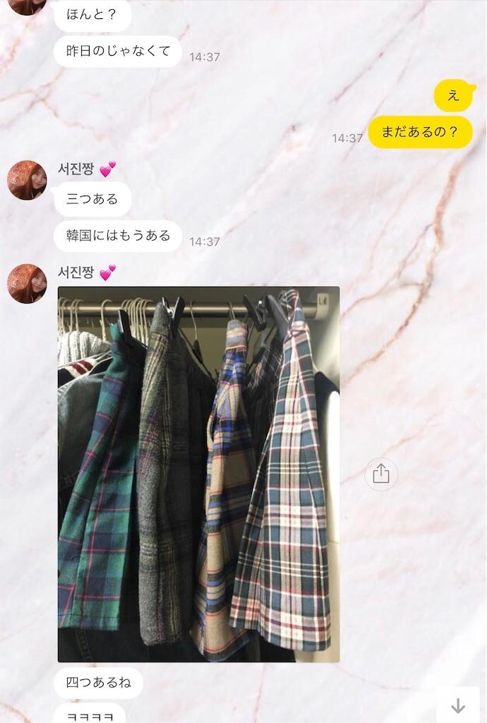 f:id:sayakasumi382:20171216060618j:plain