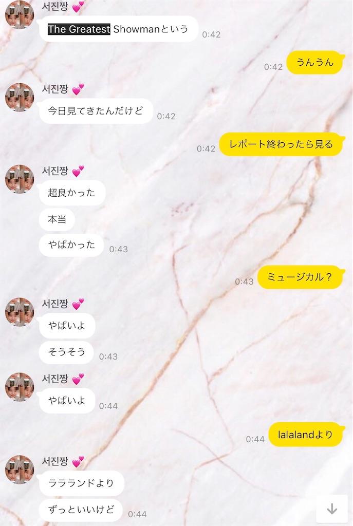 f:id:sayakasumi382:20180106013337j:plain