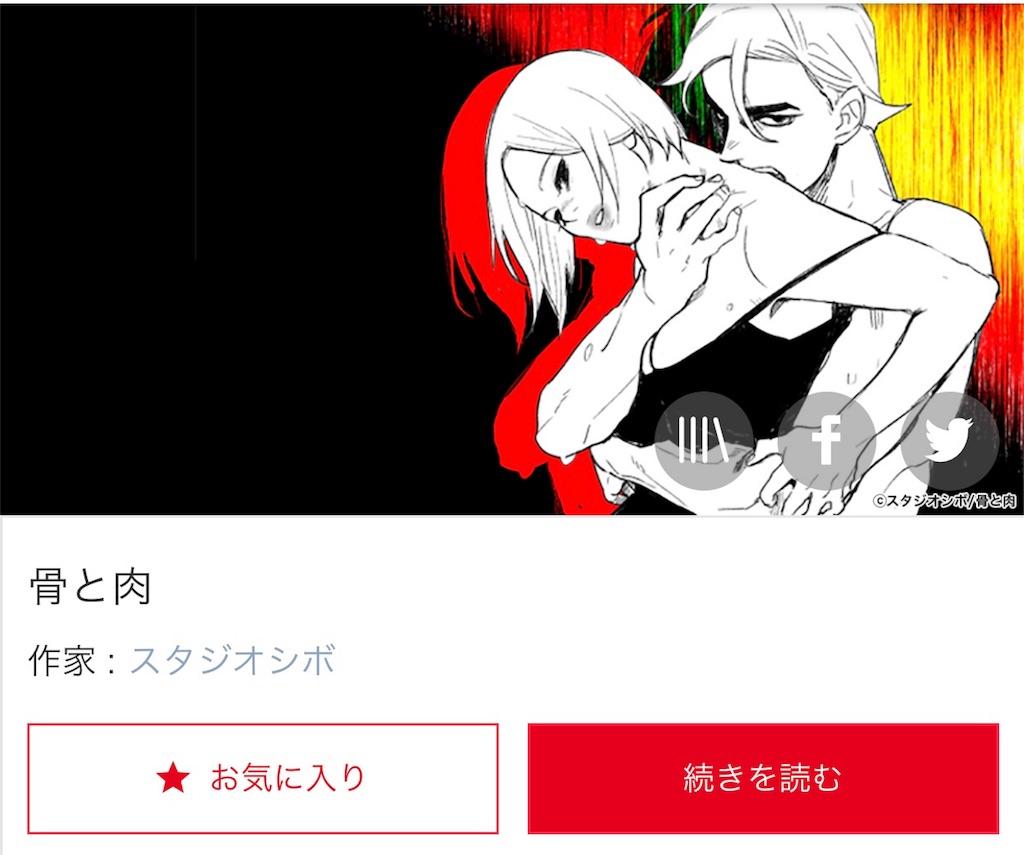 f:id:sayakasumi382:20180118135906j:plain