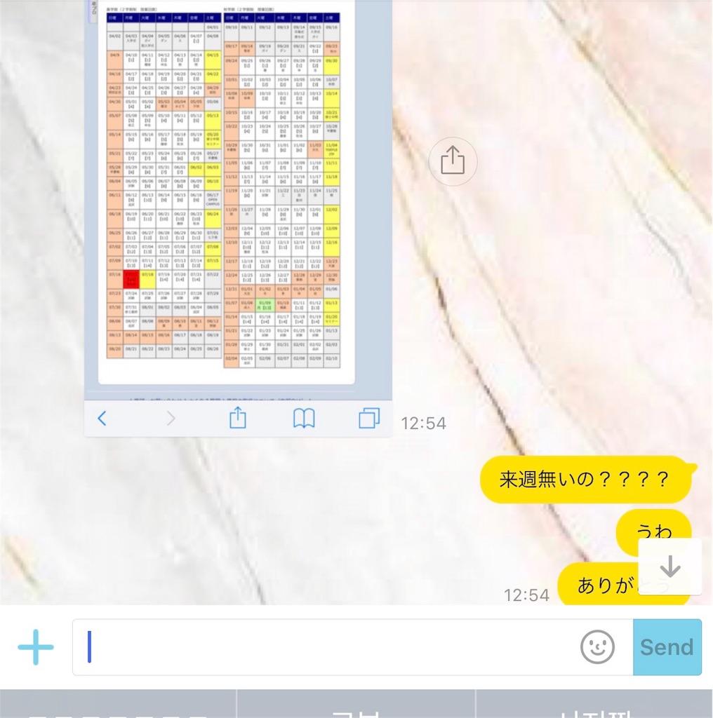 f:id:sayakasumi382:20180118160151j:plain