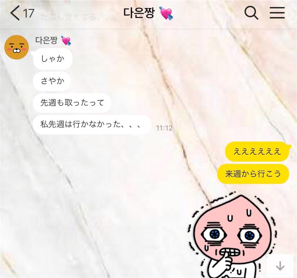 f:id:sayakasumi382:20180118160152j:plain