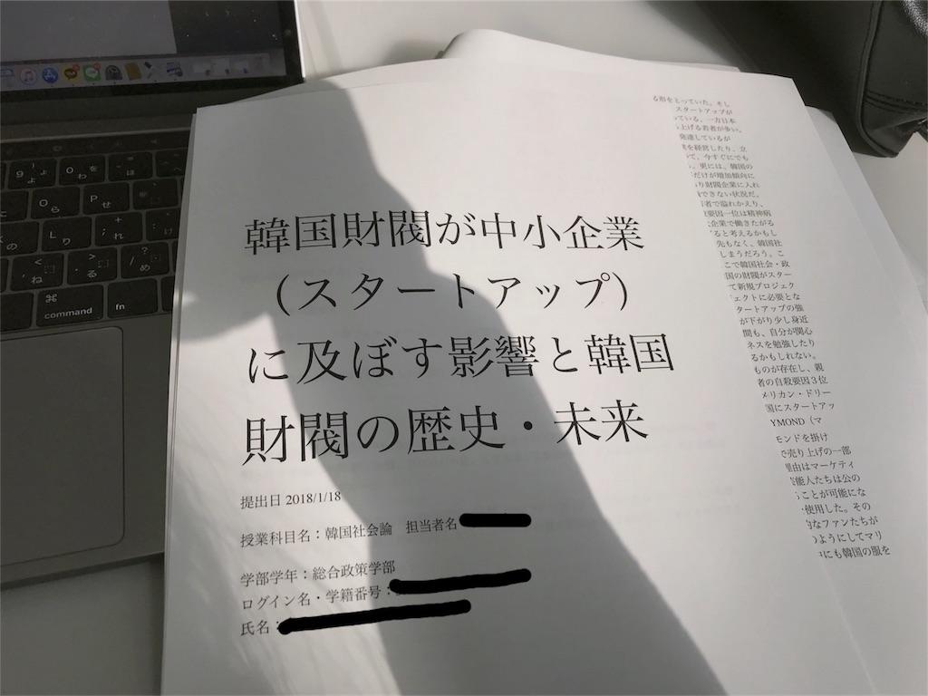 f:id:sayakasumi382:20180122153515j:plain