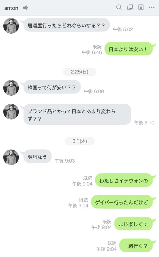 f:id:sayakasumi382:20180307170850p:plain