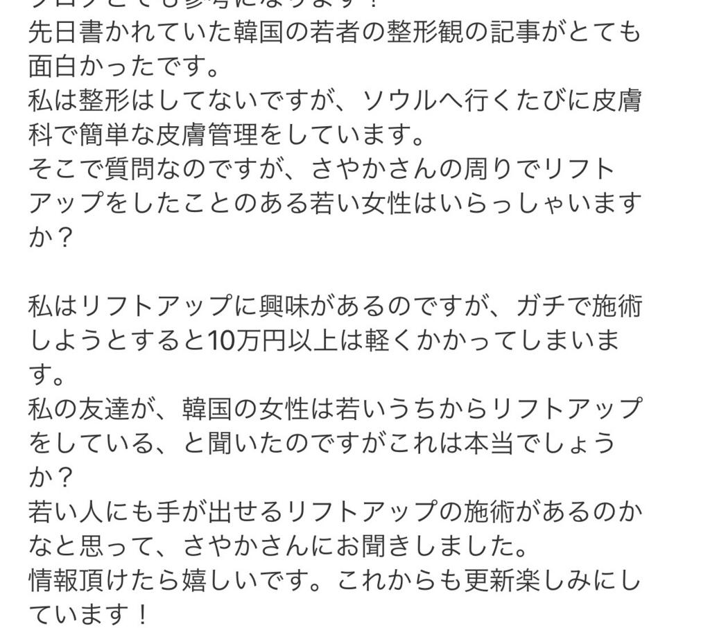 f:id:sayakasumi382:20180410184846j:plain