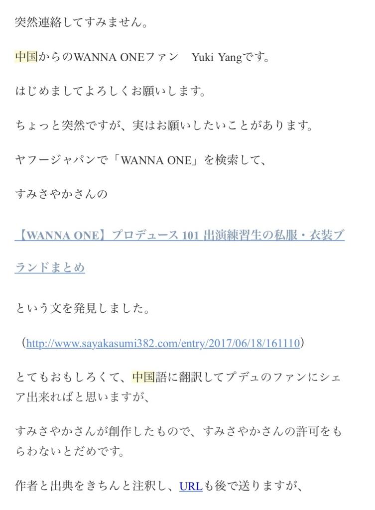 f:id:sayakasumi382:20180425111529j:plain