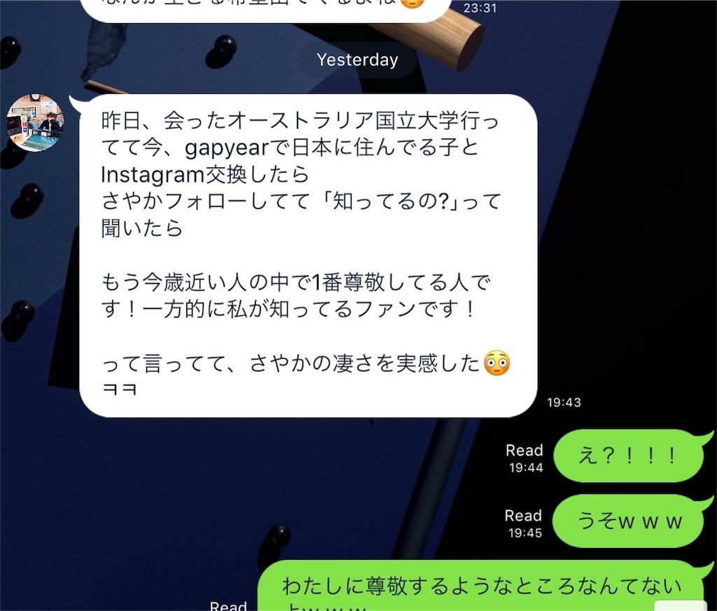 f:id:sayakasumi382:20180616172114j:plain