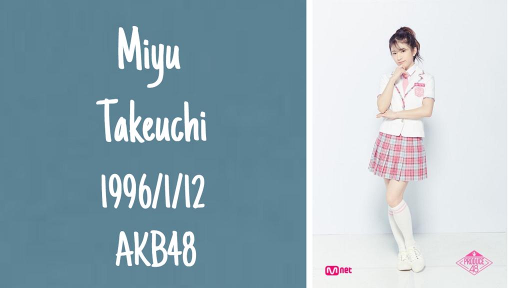 f:id:sayakasumi382:20180621101938j:plain