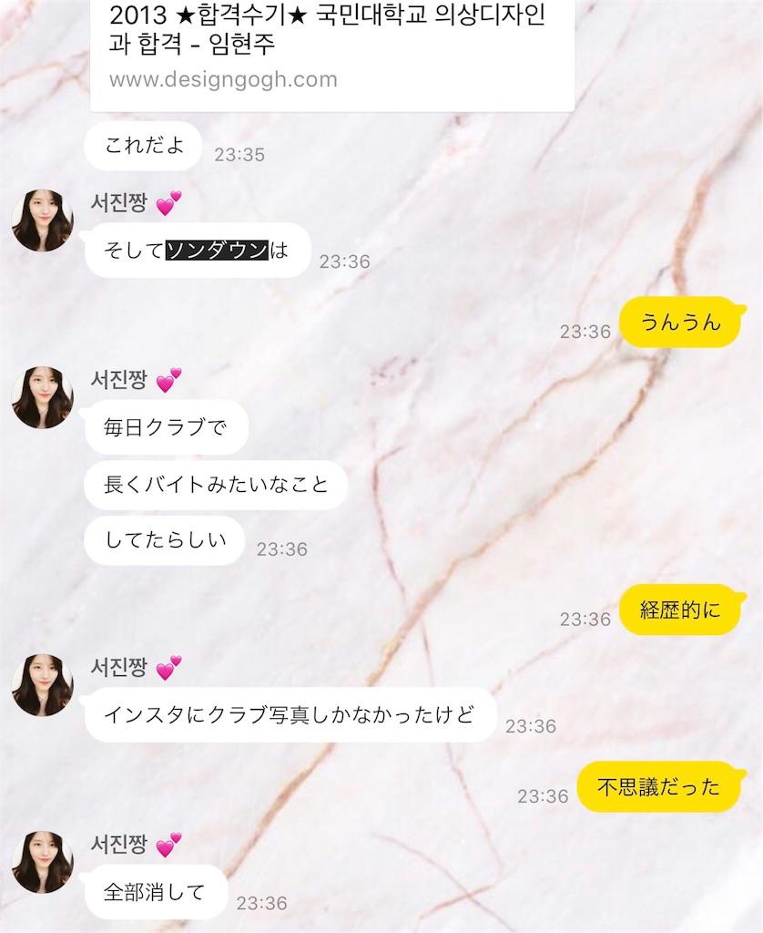 f:id:sayakasumi382:20180629163825j:plain