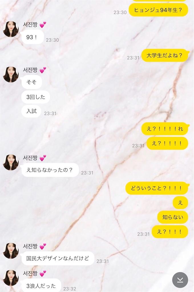 f:id:sayakasumi382:20180630130301j:plain