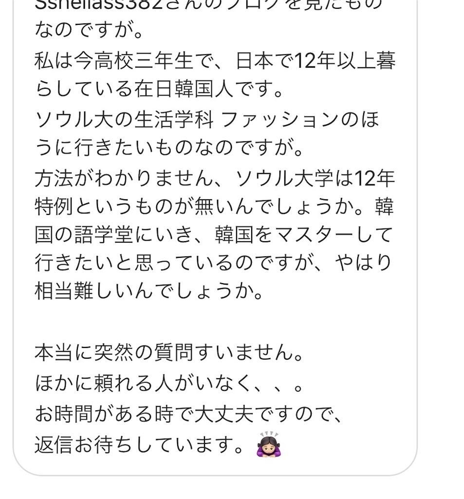 f:id:sayakasumi382:20180704185540j:plain