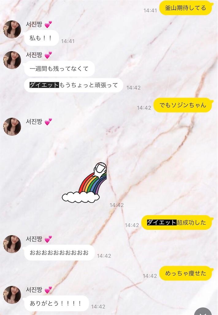 f:id:sayakasumi382:20180712112007j:plain