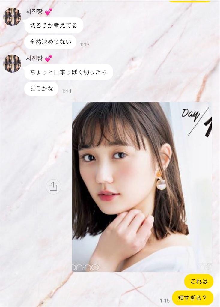 f:id:sayakasumi382:20180716155800j:plain