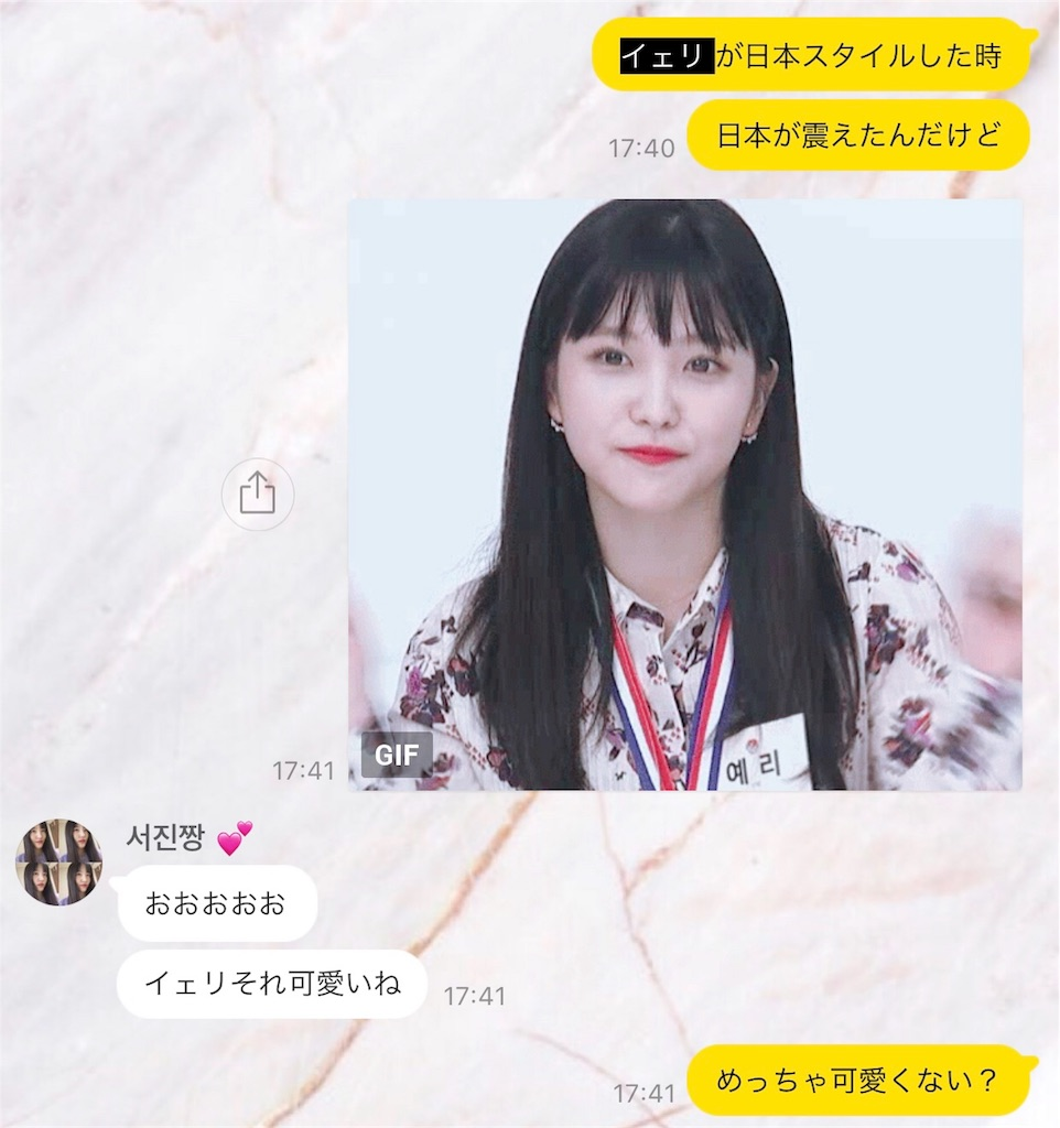 f:id:sayakasumi382:20180716155803j:plain