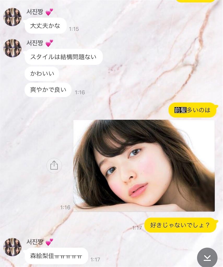 f:id:sayakasumi382:20180716155807j:plain