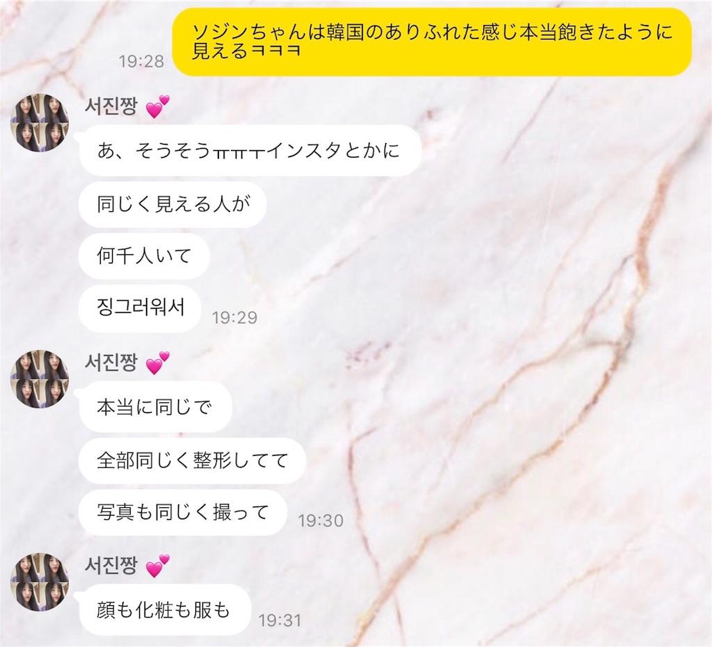 f:id:sayakasumi382:20180716161818j:plain