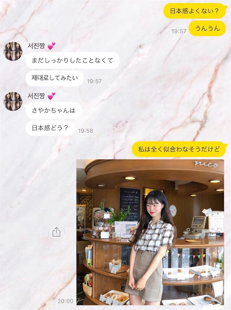 f:id:sayakasumi382:20180716163449j:plain