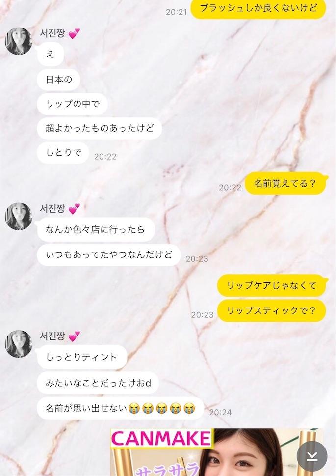 f:id:sayakasumi382:20180723214712j:plain
