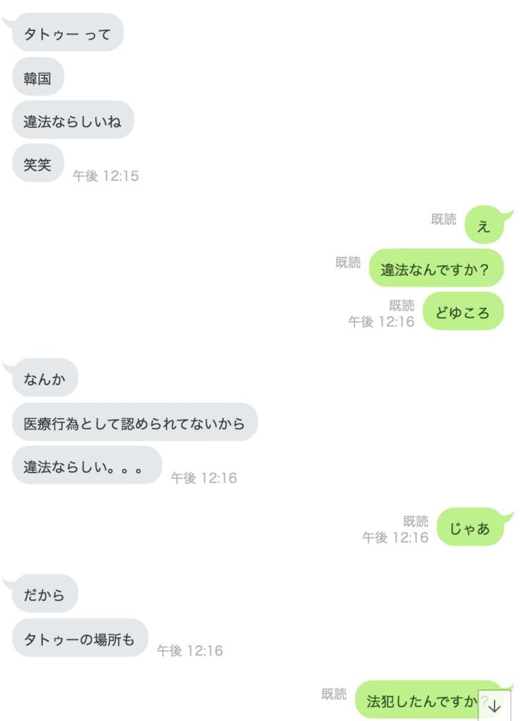 f:id:sayakasumi382:20180730175635p:plain