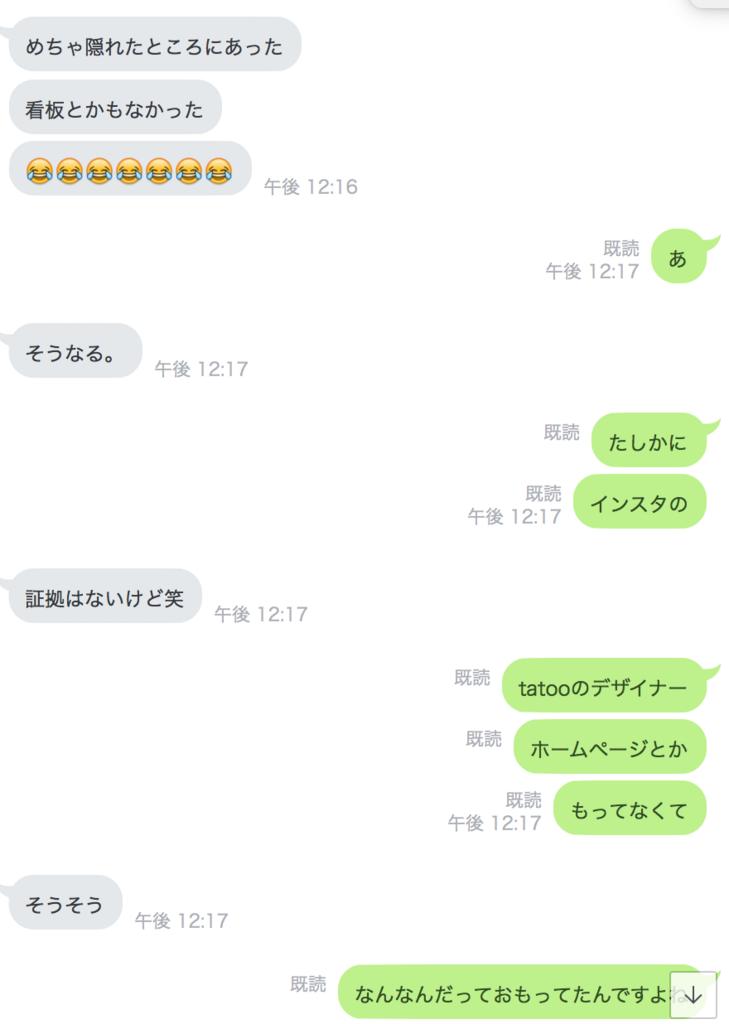 f:id:sayakasumi382:20180730180035p:plain