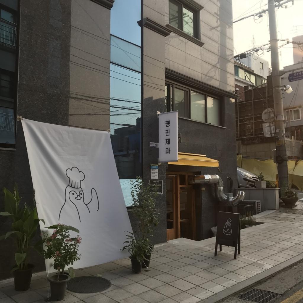 f:id:sayakasumi382:20180803212839j:plain