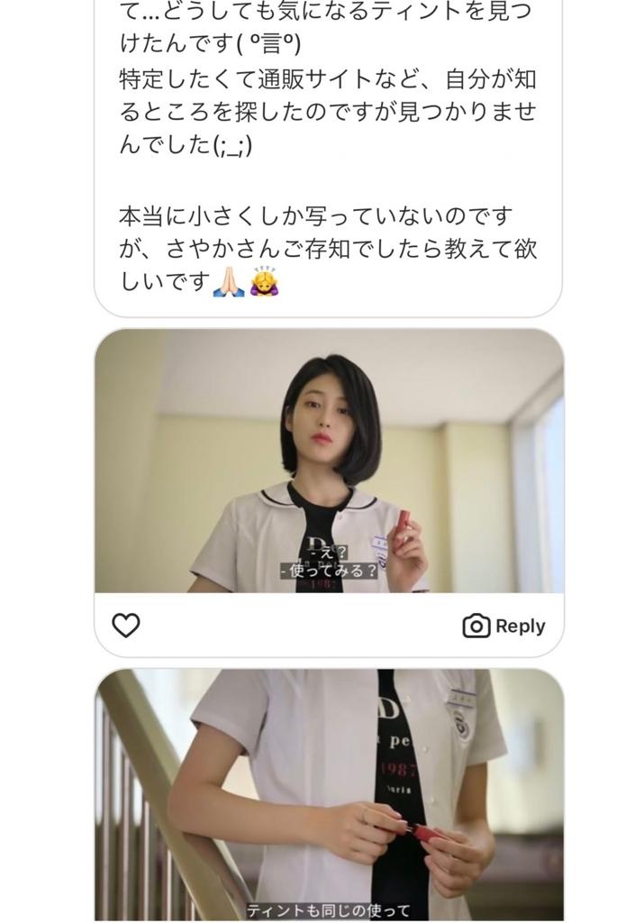 f:id:sayakasumi382:20180815234608j:plain