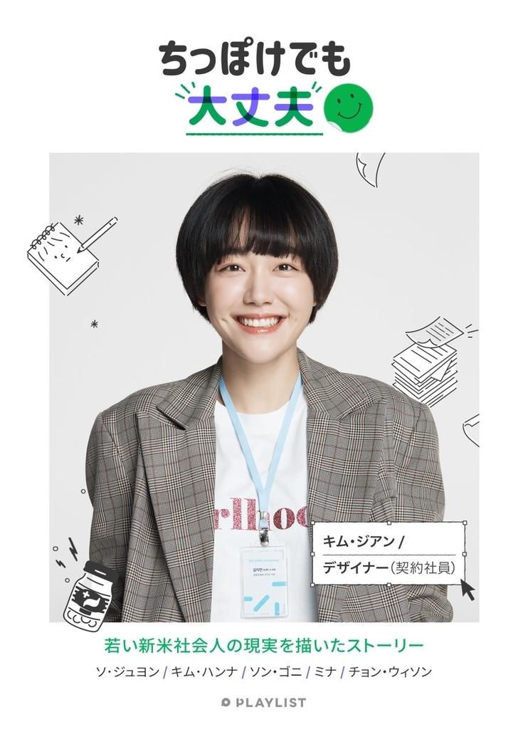 f:id:sayakasumi382:20180905202913j:plain