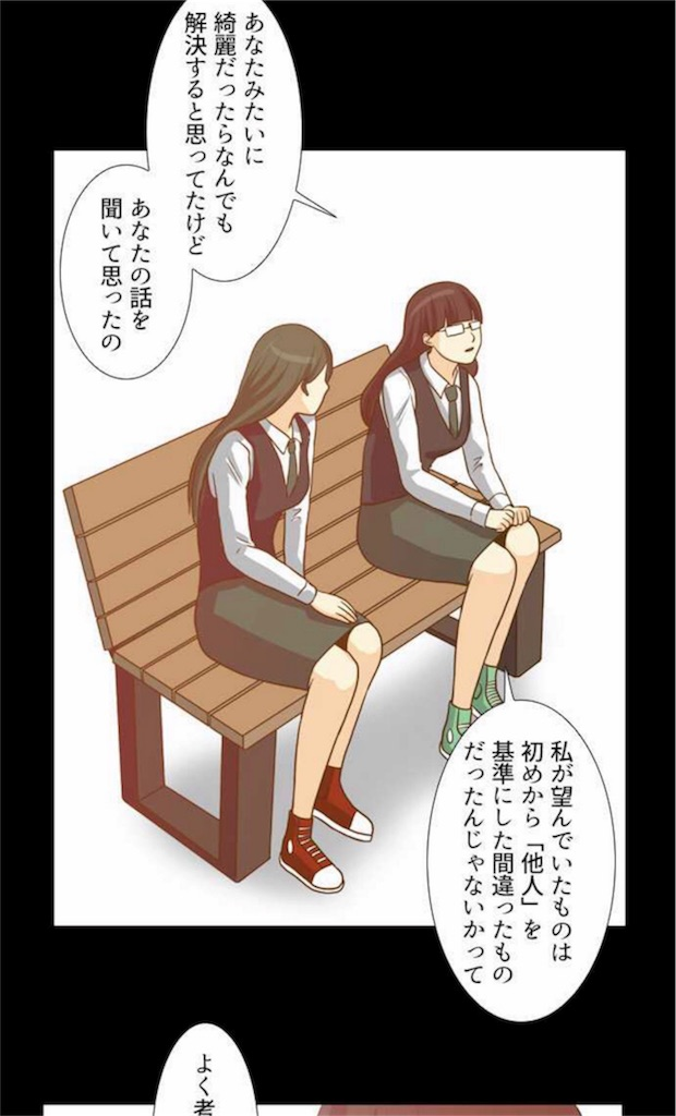 f:id:sayakasumi382:20180914192358j:plain