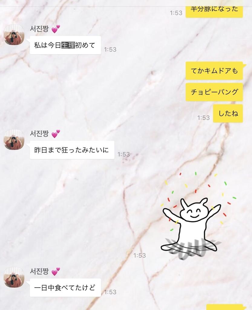 f:id:sayakasumi382:20181029171952j:plain