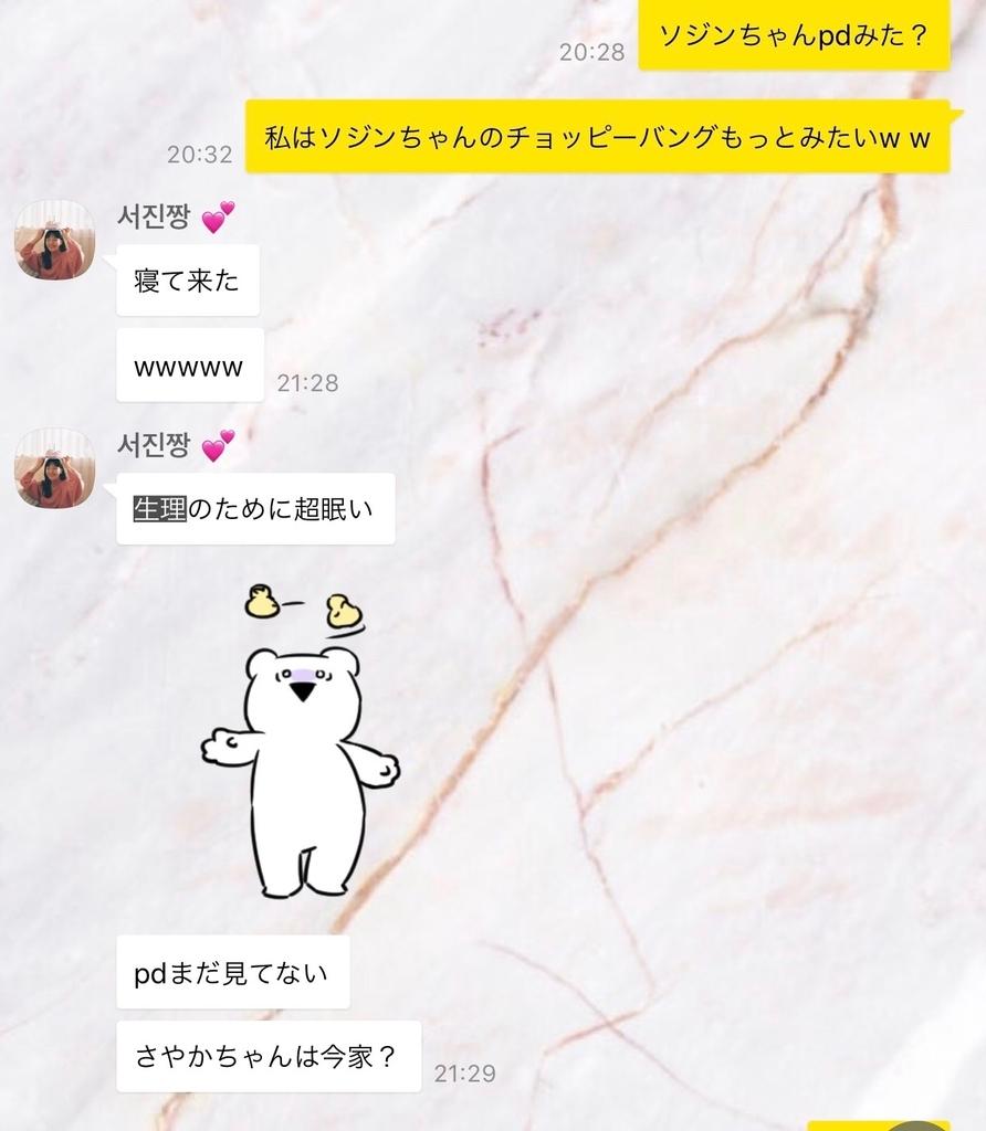 f:id:sayakasumi382:20181030120232j:plain
