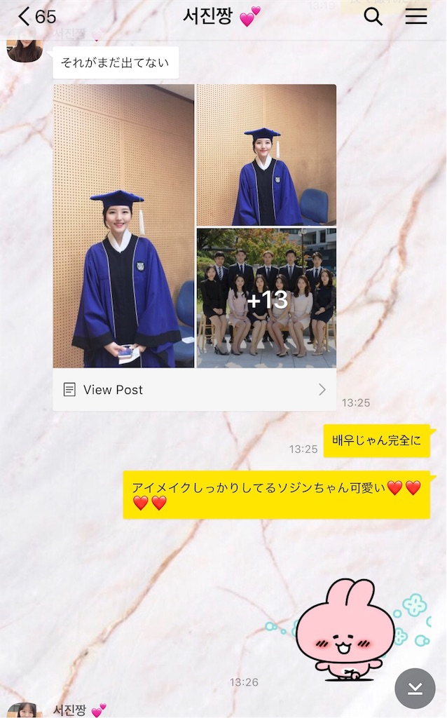 f:id:sayakasumi382:20181124195941j:plain