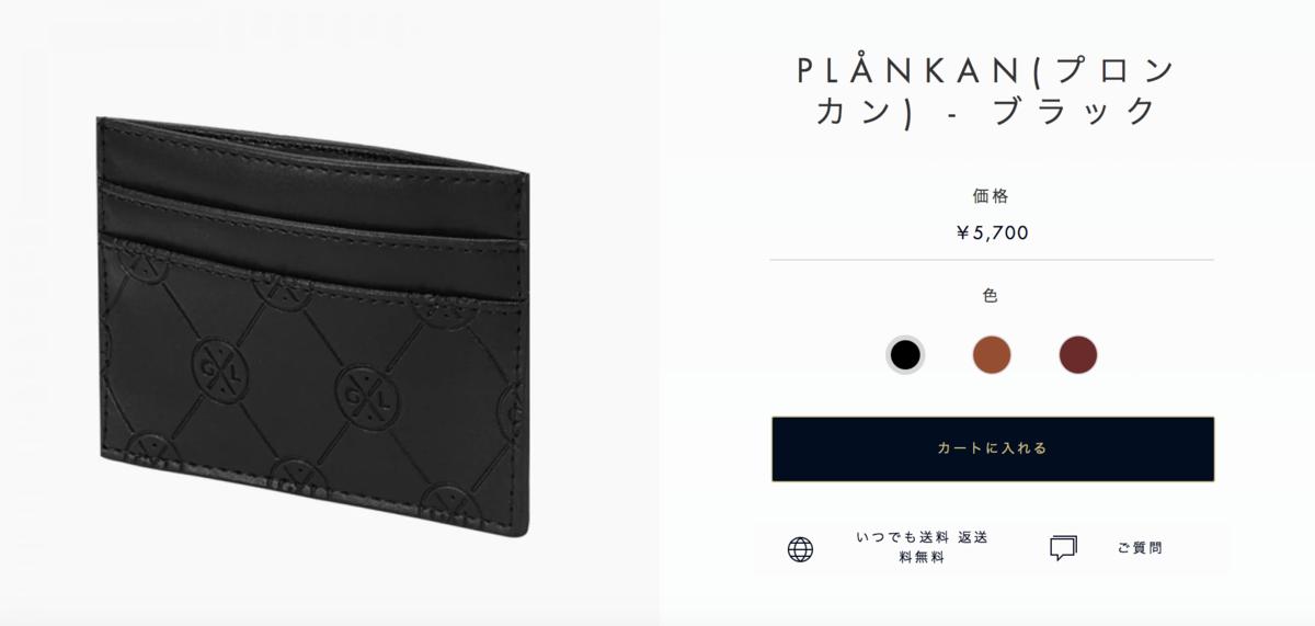 f:id:sayakasumi382:20190516104752p:plain