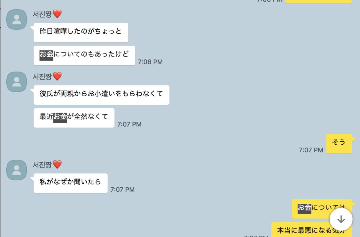 f:id:sayakasumi382:20190622002339p:plain