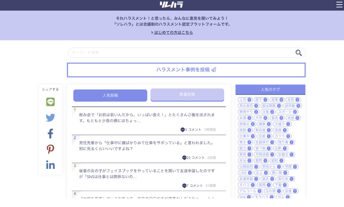 f:id:sayakasumi382:20190627162019p:plain