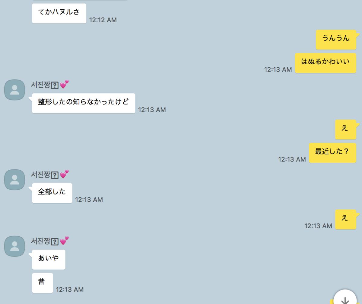 f:id:sayakasumi382:20190708113008p:plain