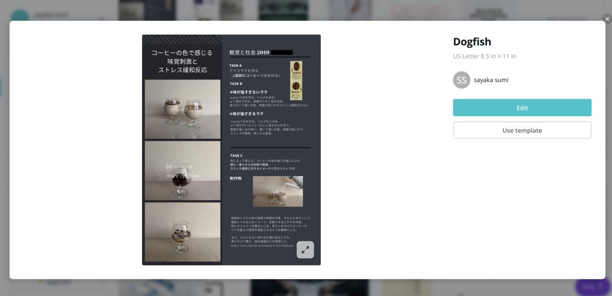 f:id:sayakasumi382:20190723202400p:plain
